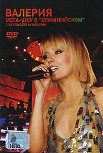 Скачать Валерия - Мега-шоу в Олимпийском (2007) DVDRip